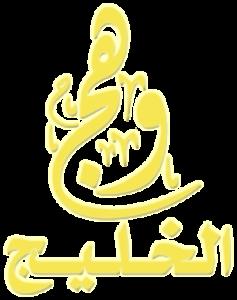 نكسة عام 67 جديدة ولكن بقرار عربي