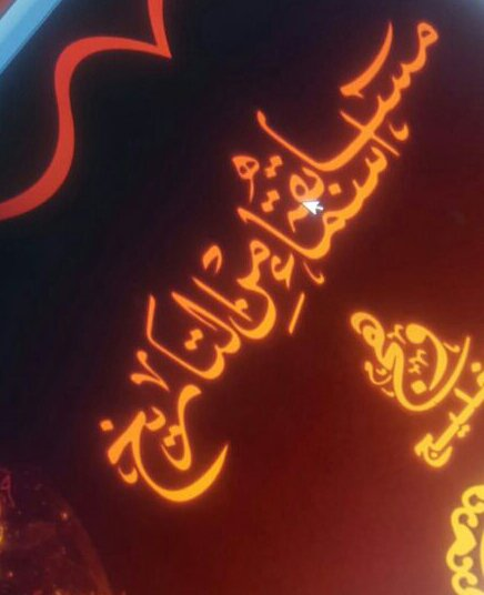 مسابقة وهج الخليج الرمضانية أسماء من التاريخ (س4)