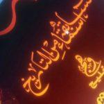 مسابقة وهج الخليج الرمضانية أسماء من التاريخ (س14)