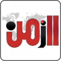 وزارة الإعلام توقف جريدة الزمن حتى إشعار آخر