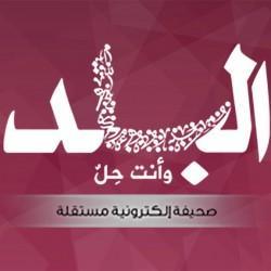 في قرار مفاجئ.. صحيفة البلد الالكترونية تعلن اغلاق موقعها!