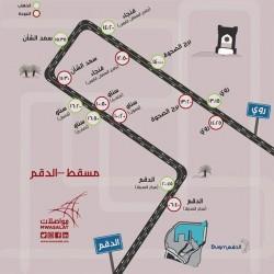 مواصلات تعلن افتتاح خط مسقط- الدقم في 25 نوفمبر