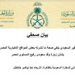 السفير السعودي في مصر ينفي زيارة وفد سعودي الى القاهرة