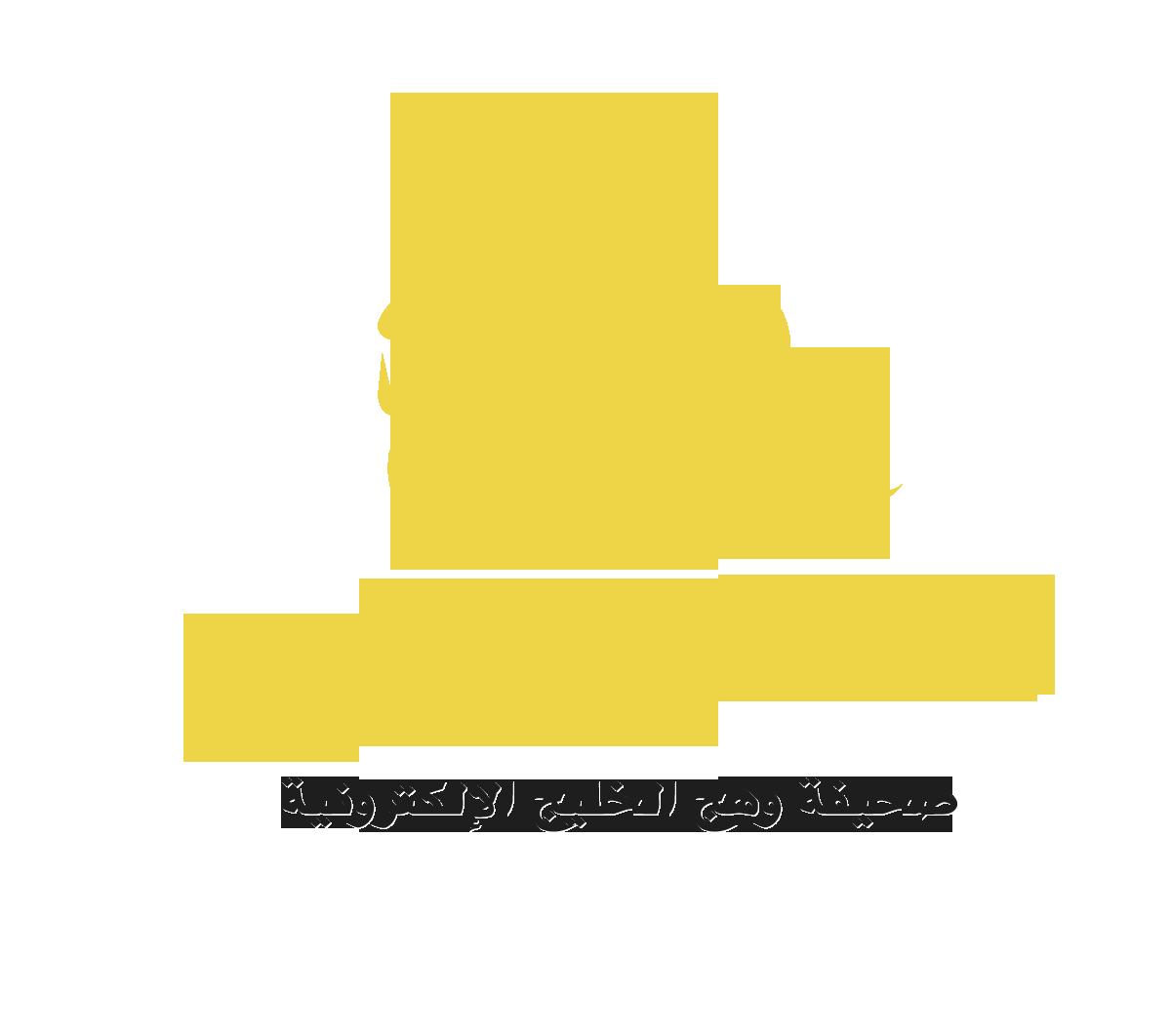 عمان الثقل السياسي والاستراتيجي