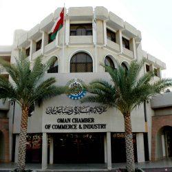 كرسي مشترك بين غرفة تجارة وصناعة عمان وجامعة السلطان قابوس