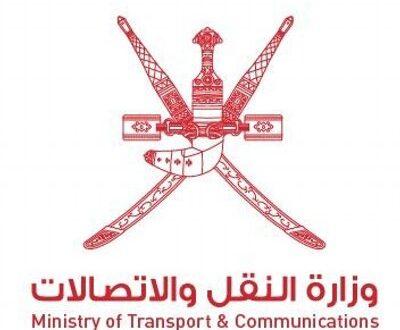 قرار وزاري: إصدار لائحة تنظيم إجراءات تأهيل وتدريب وترخيص البحارة العاملين على متن السفن العمانية غير المبحرة