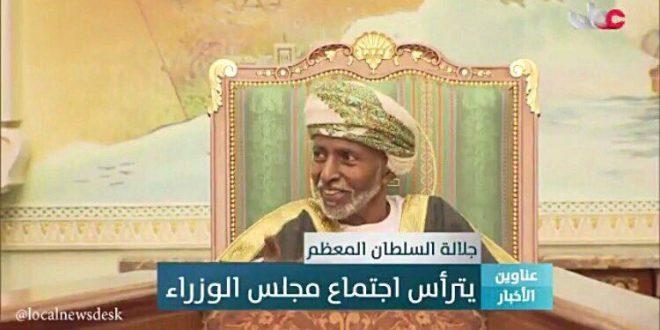بالصور: جلالة السلطان المعظم يترأس اجتماع مجلس الوزراء
