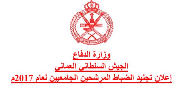 إعلان فتح باب التجنيد كضباط مرشحين في الجيش السلطاني العماني