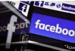 أستراليا تحقق حول خصوصية فيسبوك
