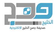 صحيفة وهج الخليج الإلكترونية
