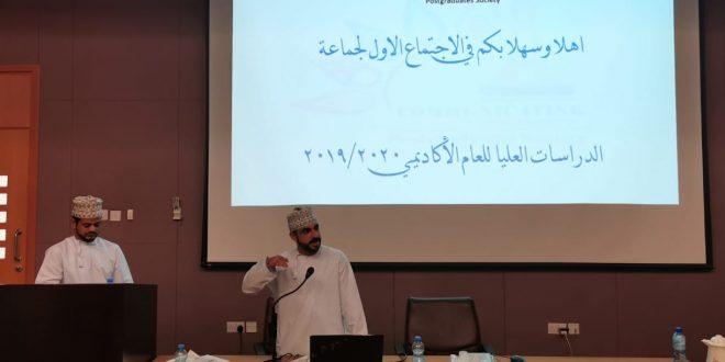 جماعة الدراسات العليا بجامعة السلطان قابوس تستعرض خطتها للعام الأكاديمي الجديد