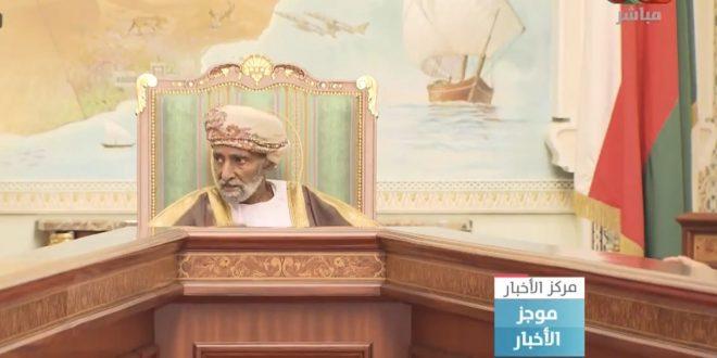 بالفيديو.. جلالة السلطان المعظم يترأس إجتماع مجلس الوزراء ببيت البركة العامر