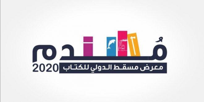 السبت القادم.. افتتاح معرض مسقط الدولي للكتاب