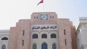 البنك المركزي العماني يصدر تنويه بإيقاف خدمة بوابة الدفع الإلكترونية
