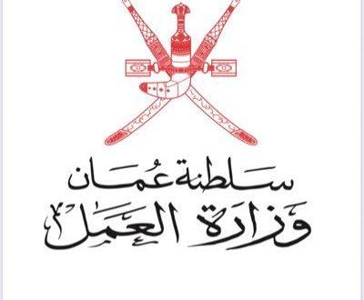 وزير العمل يصدر قرارًا وزاريًا بتعمين بعض المهن